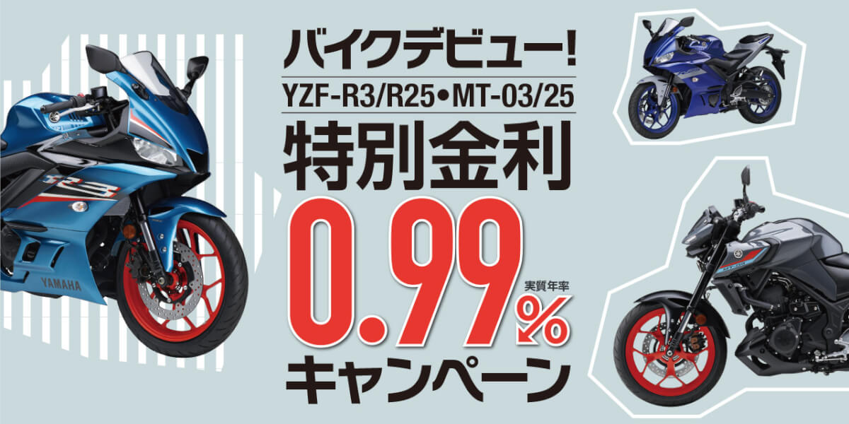 YZF-R25/3,MT-25/3 特別金利0.99%キャンペーン